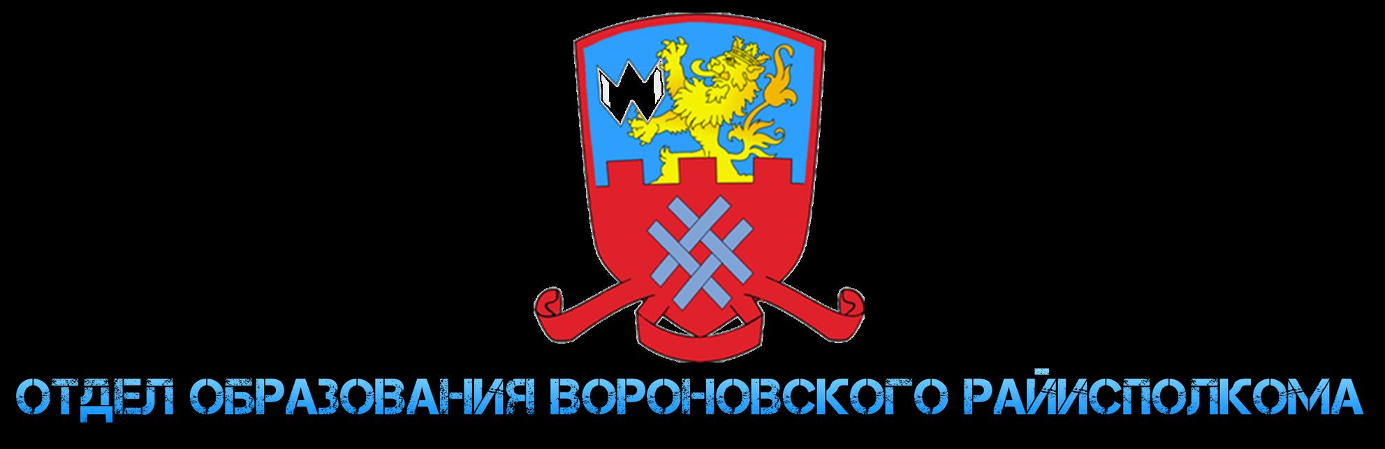 Отдел образования Вороновского райсполкома