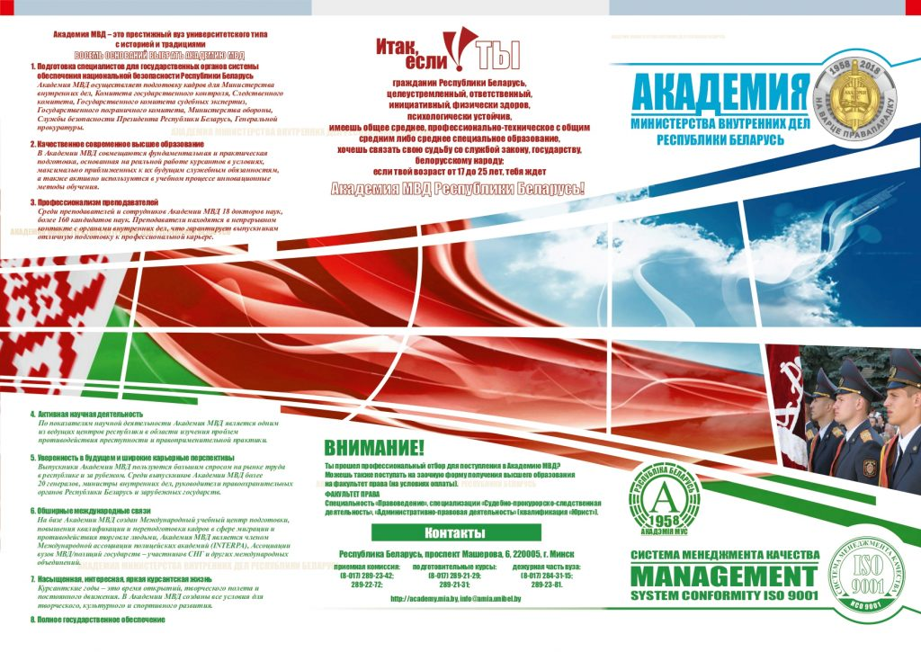 Буклет Академия МВД 2022_page-0001