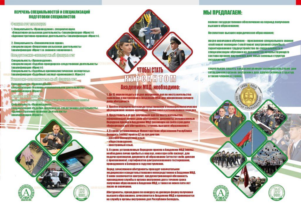 Буклет Академия МВД 2022_page-0002